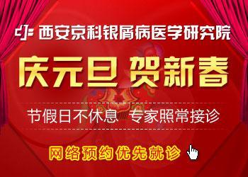 """喜迎元旦春节到来,解决好""""银屑""""问题很重要"""